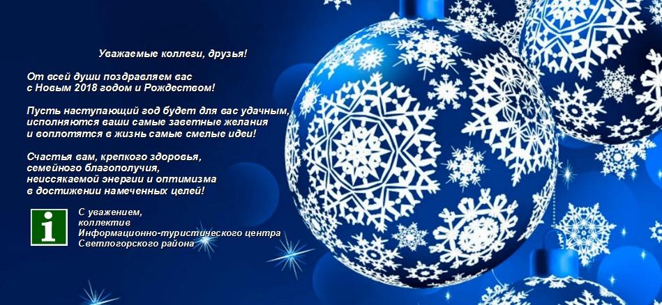 http://www.svetlogorsk-tourism.ru/ot_2018.jpg